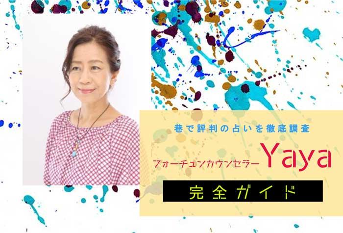 神楽坂『フォーチュンカウンセラーYaya』完全ガイド【特徴解説・占い潜入調査】