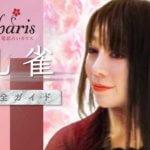 カリス『孔雀』完全ガイド【口コミ・鑑定レポ・評価】