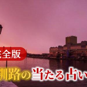 釧路で占い!よく当たる占い店・占い師【完全ガイド】