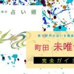 町田占いサロン『未唯舎』完全ガイド【特徴解説・占い潜入調査】