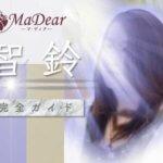 マディア『智鈴(チリン)』完全ガイド【口コミ・鑑定レポ・評価】