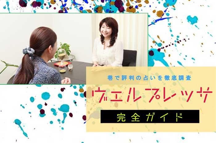 松山『ヴェル・ブレッザ』完全ガイド【特徴解説・占い潜入調査】