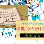目黒『心のかけ込み寺』完全ガイド【特徴解説・占い潜入調査】
