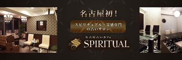 名古屋の有名店「占いカフェ / SPIRITUAL」