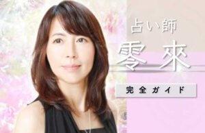 カリス『零來先生』完全ガイド【口コミ・鑑定レポ・評価】