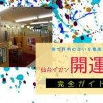 仙台『開運館E&E イオン仙台店』完全ガイド【特徴解説・占い潜入調査】