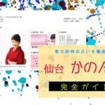 仙台『かのん堂』完全ガイド【特徴解説・占い潜入調査】
