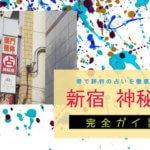新宿『神秘堂』完全ガイド【特徴解説・占い潜入調査】