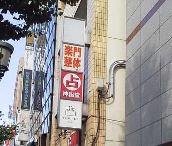 新宿の占い店 神秘堂