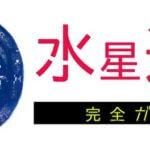 【2021年最新】水星逆行とは? 影響・恋愛(復縁)・過ごし方【完全ガイド】