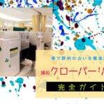 浦和『クローバーリーフ』完全ガイド【特徴解説・占い潜入調査】