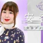 ヴェルニ『安香』完全ガイド【口コミ・鑑定レポ・評価】