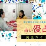 占い優占(ゆうせん)完全ガイド【赤坂・銀座 占い潜入調査】