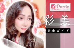 ピュアリ『彩美』完全ガイド【口コミ・鑑定レポ・評価】