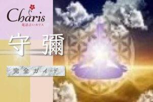 カリス『守彌』完全ガイド【口コミ・鑑定レポ・評価】