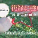 ココナラ『復縁・縁結び』が当たる本物の先生【保存版】