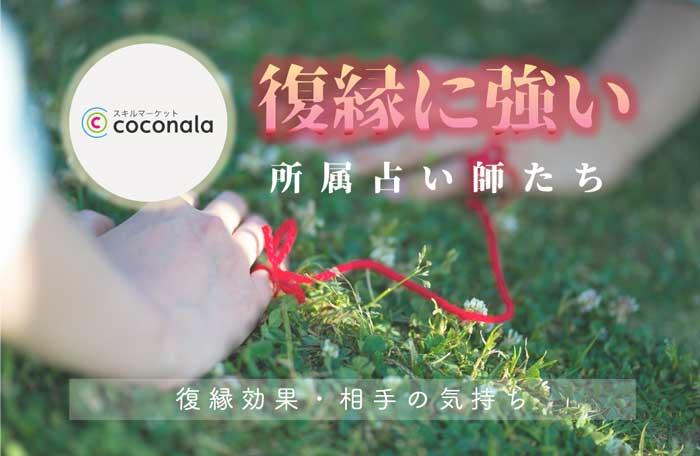 ココナラ『復縁・縁結び』が当たる本物のオススメ先生【保存版】