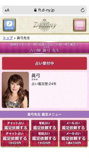 電話占いデスティニー 眞弓先生のページ