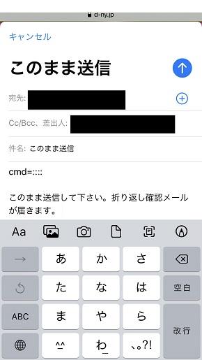 電話占いデスティニー 空メール画面