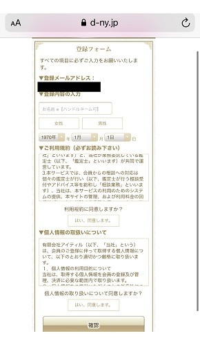 電話占いデスティニー 登録フォームの確認