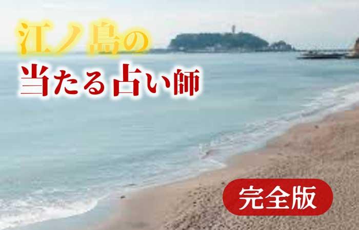 江ノ島で占い!よく当たる占い店・占い師【完全ガイド】