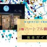 上野『ハートフル御徒町店』完全ガイド【特徴解説・占い潜入調査】