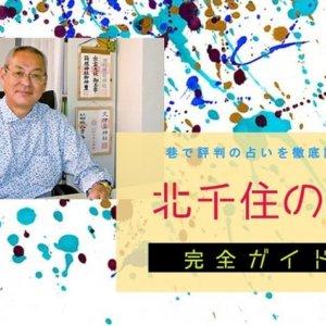 北千住『北千住の父』完全ガイド【特徴解説・占い潜入調査】