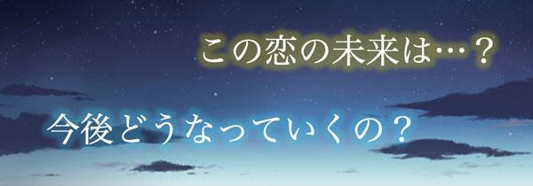 恋愛の今後(未来)のリーディング