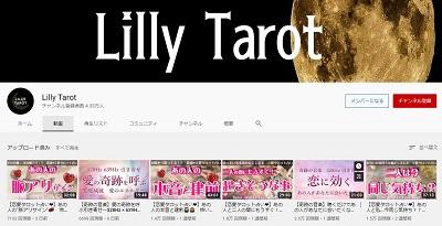Lilly TarotのYouTubeチャンネル