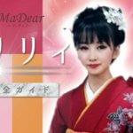 電話占いマディア『リリィ』完全ガイド【口コミ・鑑定レポ・評価】