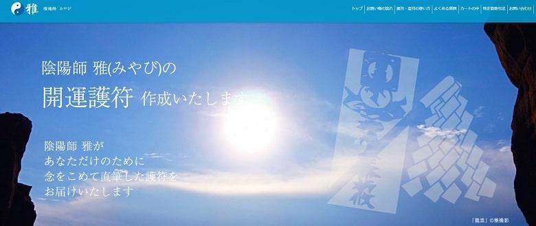 陰陽師 雅【公式通販サイト】