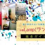 中野『ランプ』完全ガイド【特徴解説・占い潜入調査】