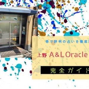 上野『A&L Oracle Gate』完全ガイド【特徴解説・占い潜入調査】