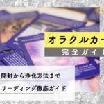 【初心者向け】オラクルカードの当たるリーディング・占い方法ガイド
