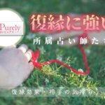 ピュアリ『復縁・縁結び』が当たるオススメ先生【保存版】