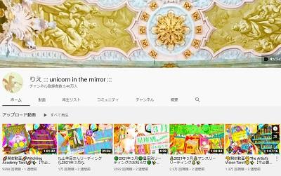 りえ ::: unicorn in the mirror ::: youtubeチャンネル
