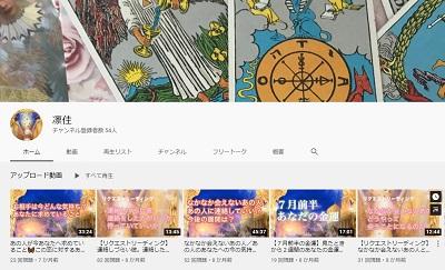 凛佳のYouTubeチャンネル