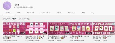 runaのYouTubeチャンネル