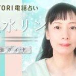 SATORI『美水リン』完全ガイド【口コミ・鑑定レポ・評価】