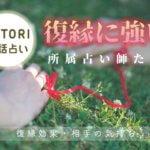 SATORI『復縁・縁結び』が当たるオススメ先生【保存版】