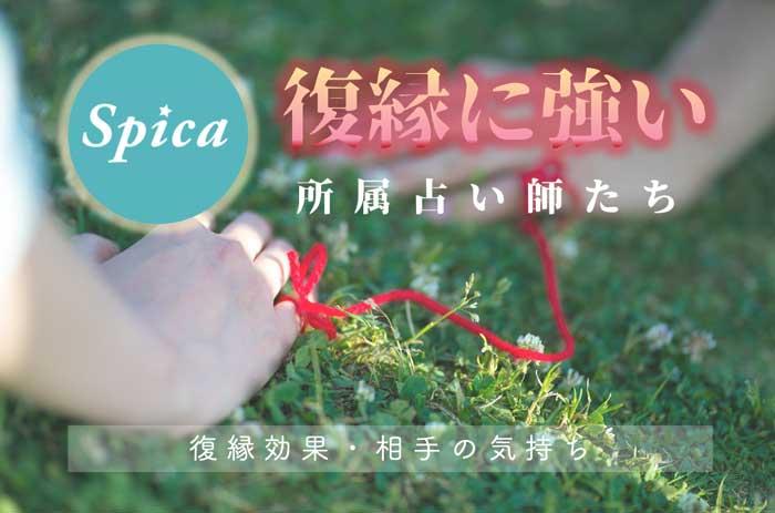 スピカ『復縁・縁結び』が当たるオススメ先生【保存版】