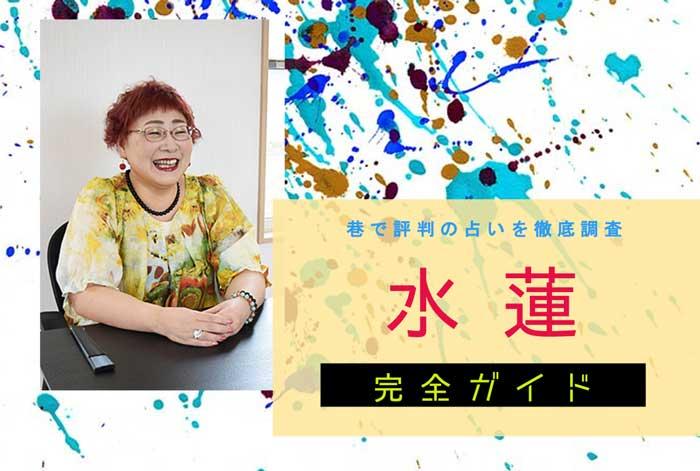 茨城『占いの水蓮』完全ガイド【特徴解説・占い潜入調査】