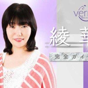 ヴェルニ『綾華』完全ガイド【口コミ・鑑定レポ・評価】