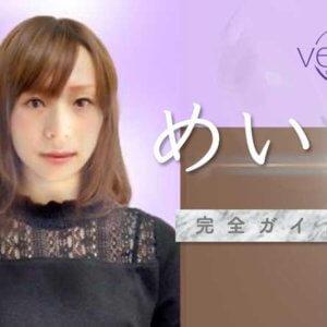 ヴェルニ『めいび』完全ガイド【口コミ・鑑定レポ・評価】