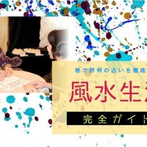 広島『風水生活』完全ガイド【特徴解説・占い潜入調査】