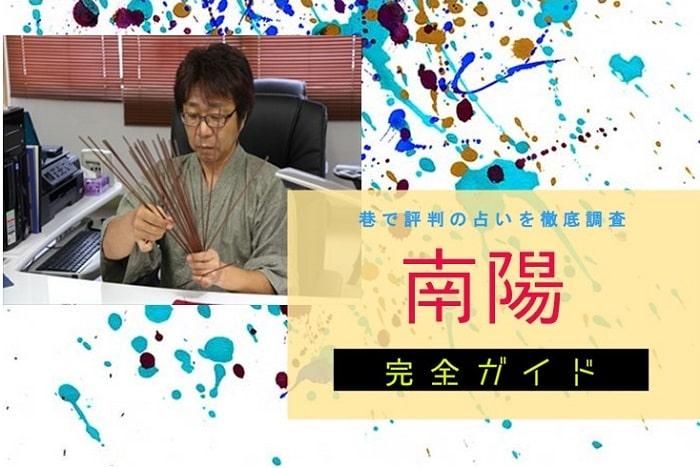 広島県福山市『南陽』完全ガイド【特徴解説・占い潜入調査】