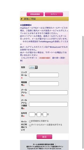 電話占いフルゴラ 新規会員登録時の必要情報入力画面