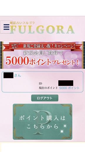 電話占いフルゴラ 初回入会特典の5000ポイントが付与されている画面