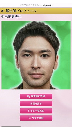 電話占いフルゴラ 中邑 拓馬先生のプロフィール画面