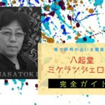 香川『八起堂 ミケランジェロの丘』完全ガイド【特徴解説・占い潜入調査】